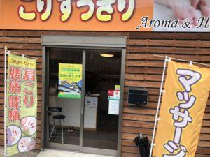 和歌山市ささえ愛商品券が使えるマッサージ店
